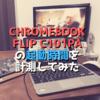 【ASUS】Chromebook flip C101PAの起動時間を計測してみた【レビュー】