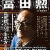 『日本の音楽家を知るシリーズ 冨田勲』 監修:妹尾理恵 ヤマハミュージックメディア