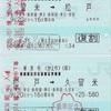 久留米⇔松戸 往復乗車券