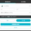 【ポケモンGO】 新作個体値計算ツール「ポケモンGO 個体値・技 計算機」