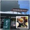 北海道・北広島市で釧路藪そばが食べられる!!「そば天国 総本店 」に行ってみた!!~のど越し抜群のクロレラ入りの緑色の蕎麦!秘伝の出汁は病みつきになる美味さ~