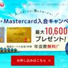 【JGC修行にオススメ!】モッピーでJALカード[Master]が8,000ポイント(8,000円分)!CLUB-Aカードだとさらに最大8,600マイルプレゼントも!