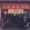 【クアラルンプール】おすすめ肉骨茶(バクテー)店+α【ランチ・ディナー】