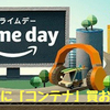 今日Amazon prime dayなのに何を買ったらいいかわからなかったら、とりあえずこれ!!