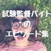 TOEIC、英検、宅建、日本語検定など!試験監督のおもしろバイト体験談