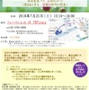 河合先生が設計された初の醗酵液を皆様へのプレゼントとしてご用意しました!7月21日(土)定例セミナー
