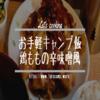 誰でも簡単キャンプ飯【鶏ももの辛味噌風】