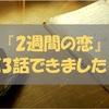 2週間の恋  (3)
