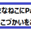 【PS5】2020年最新 VITAでPS5をリモートプレイできるのか!?
