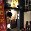 浜松町『日本酒 室(むろ)』北陸3県の日本酒と肴を楽しむ小粋な立飲み居酒屋。使い勝手がよく、名酒センターとセットで訪問がオススメです!