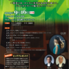 9月16日(月・祝)Viva!オルガン(福岡県北九州市)