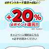 d払い20%還元キャンペーン始まっていますよ。