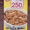 「ほっともっと」の「特塩から揚弁当 (小ライス)」 350円(期間限定)