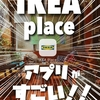 IKEA placeアプリがすごい!ARを駆使した未来の購買の在り方が少し見えた気がしたよ。