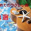 【初心者でも弾ける】ウクレレコード弾きの簡単な練習曲8選+ソロウクレレおすすめ本など