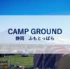 姉襲来。みんな大好きキャンプ場 静岡県 ふもとっぱらに行ってきました:2018年11月