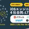 【レポート】iOSエンジニア4社合同! LT会+パネルディスカッション(パラレル/ミラティブ/ヤプリ/Radiotalk)