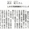 北海道新聞朝刊 『教えてドクター』ゆらゆら、ふらふらする、めまい