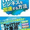 誰も知らないTwitterの裏技検索!使いこなせば超便利!大公開!