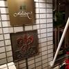 『レストラン・モリエール』ミシュラン三ツ星を獲得したお店は料理も接客も素晴らしくてとてもよいお店だった@札幌