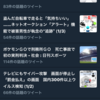 【「」】ツイッターニュースに共通する読まれるタイトルのつけ方を発見!