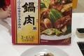 回鍋肉のコツがわかる体験型工場見学☆味の素のCook Doコース