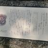 万葉歌碑を訪ねて(その477)―奈良市神功4丁目 万葉の小径(13)―万葉集 巻五 八〇二