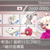 【ポケモン剣盾s7 最終51位(2067) ミミエスバ軸対面構築】