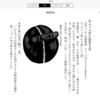 授業で使えるかも?: たほいや×日本国語大辞典