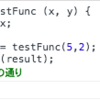 JavaScriptの関数とは<JavaScript勉強中>