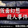 幻のシリーズ1作目が復刻!『G-MODEアーカイブス+ 探偵・癸生川凌介事件譚 Vol.1「仮面幻想殺人事件」 』レビュー!【Switch】