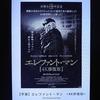 【映画】エレファント・マン 4K修復版