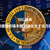 SEC議長は暗号通貨市場を規制強化をする方針か