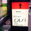 【東京都:銀座】水コーヒーどんパ *2018年1月20日閉店*