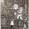 こんな家に住みたい香港映画「幸運是我」(2016)