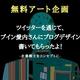 ツイッターを通じて、ラブイン愛内さんにブログデザインを書いてもらったよ!
