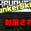 KrunkerSkidチト運営に対策される...