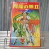 飛龍の拳Ⅱ ドラゴンの翼 完全攻略テクニックブック