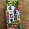ダイエット3日目ーほんまかいな!ビックリぽん!!