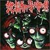 犬神サーカス団「地獄の子守唄」