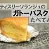 新潟のおいしいケーキ屋さん【パティスリー ソランジュ】のガトーバスクを食べてみた