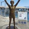 【旅行記】石垣島へ(観光編)
