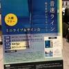 2017年11月23日「音速ライン新作EP『明日君がいなくなったら』発売記念イベント」