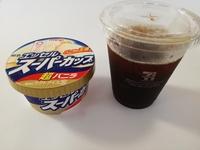 スーパーカップ「超バニラ」の美味しい食べ方。セブンのアイスコーヒーに入れて「食べる」だけで幸せになれるぞ!