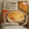 蒸しパン以上のふわふわ感となめらかさ 『ローソン スプーンで食べる くちどけ濃厚スイートポテト(鹿児島県産安納芋使用)』 を食べてみました。