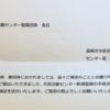 『当会ペンギン、長崎市市民活動センターランタナ登録!!』
