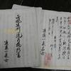 華道 秘伝書 明治三十二年 Ikebana 1899