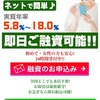 ファイブクレジット(株)は東京都港区虎ノ門4-1-9の闇金です。