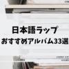 【名盤】日本語ラップのおすすめアルバム「初心者必見!」33選