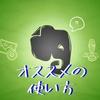 【最新版】無料版Evernoteのオススメ活用術